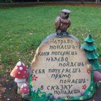 В СКАЗКЕ :: Виктор Елисеев