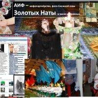 АиФ партнёрства :: Наталья Золотых-Сибирская