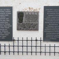 Мемориальная доска, посвященная декабристу Федору Петровичу Шаховскому :: Galina Leskova