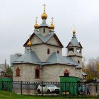 Церковь Тихона, патриарха Всероссийского, в Люблине. :: Александр Качалин