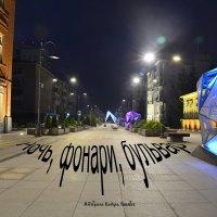 Нщчь, фонари, бульвар :: Валерий Кабаков