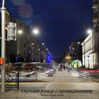 Ночная улица с приведениями :: Валерий Кабаков