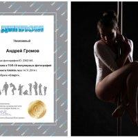 67 :: Андрей Громов
