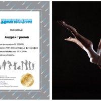 68 :: Андрей Громов