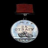 """Медаль """" За отвагу """" 1941г. :: Александр Запылёнов"""