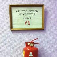 Огнетушитель не видели? :: Александр Гурьянов