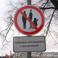 Запреты бывают разные :: Николай Дони