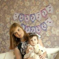 Первый День Рождения! :: Ольга Гайченя