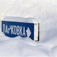 Стоянка :: Дмитрий Конев