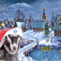 год козы :: алекс дичанский