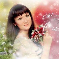 С наступающим Новым годом !!! :: Юлия Клименко