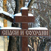 Спаси и Сохрани :: Oleg Ustinov