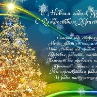 С Новым годом, друзья!!! :: *MIRA* **