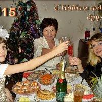 С Новым годом! :: Нина Корешкова
