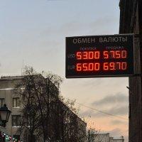 Стоимость валюты постоянно растёт, но спрос на неё не падает... Интересно, почему? :: Ирина Данилова