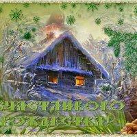 С наступающим Рождеством! :: Nikolay Monahov