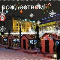 Рождество!!! :: Ирина Князева