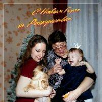 Члены семьи по женской линии забавляются. :: Анатолий Ливцов