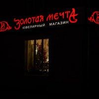 Свет в окошке... :: Василий Сергиенко