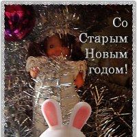 Со Старым Новым годом! :: Нина Корешкова