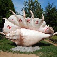 Ракушка в парке Hai zhi yun :: Василий Слободенюк