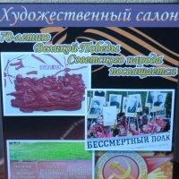 """Афиша фотовыставки """"Бессмертный полк"""" :: Владимир Павлов"""