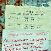 ...письменность XXI века... :: Ольга Нарышкова