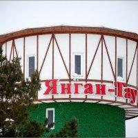 Курорт в Башкирии :: Сергей Величко