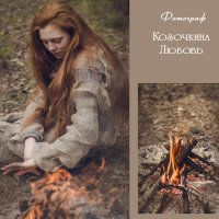 5 :: Любовь Kozochkina