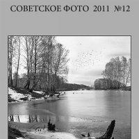 Советское фото :: Сергей Коновавлов