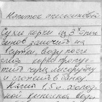 Рецепт напитка :: Игорь Шубовичь