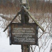 На этом месте, на гранитном валуне у реки нашли икону Живоначальной Святой Троицы :: Елена Павлова (Смолова)