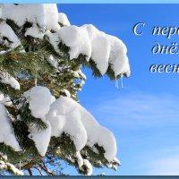 с 1 Марта, друзья! :: Галина