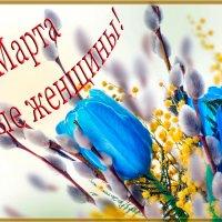 С Праздником, Милые дамы!!! :: Сергей Хомич