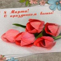 С праздником 8 Марта! :: *MIRA* **