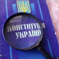 Украинская Конституция :: Миша Любчик