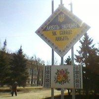 В Украине весна :: Миша Любчик