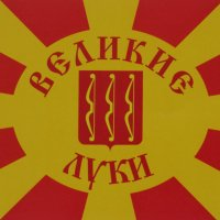 Флаг Великих Лук (авторы:Павлов В., Фарукшин А., 2005 г. - макет) :: Владимир Павлов