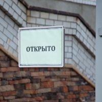 не стучите в больную голову, открыто же ... :: Petr Popov