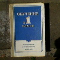 Учебник :: Миша Любчик