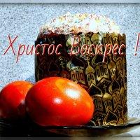 Со светлым праздником Пасхи, друзья ! :: Евгений Юрков