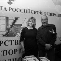 Ирина Туруева и Николай Чёрный на презентации. :: Татьяна Полянская