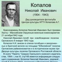 ВЕЧНАЯ ПАМЯТЬ ! :: Александр Копалов