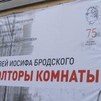 Музей на один день-день рождение Иосифа Бродского. :: Маера Урусова