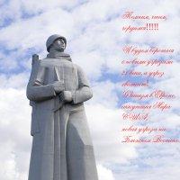 Помним, чтим, гордимся!!! :: Иваннович *