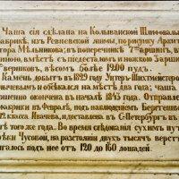 Табличка многопудовой вазы в Эрмитаже. :: Валерий Рыкунов