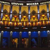 Москва в центре Еревана :: M Marikfoto