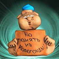 Тут могла быть Ваша реклама! :: Виктор Никаноров
