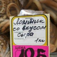 Еще ломтик со вкусом хлеба - и готовый бутерброд! :: Михаил Чумаков