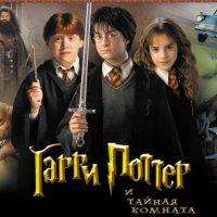 Гарри Поттер и тайная комната :: cinemadoma. tk